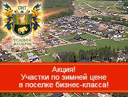 КП «Усадьба Жодочи» готовые участки в Новой Москве Охрана, все коммуникации,